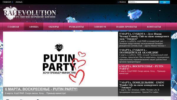 Скриншот страницы сайта Ночного Клуба RAЙ