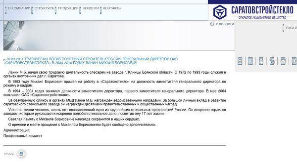 Скриншот страницы сайта ОАО Саратовстройстекло