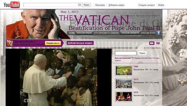 Скриншот официального канала на YouTube памяти  Иоанна Павла II, созданного Ватиканом