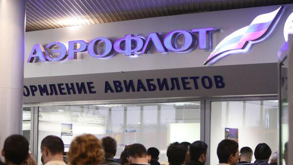 Аэрофлот, продажа билетов