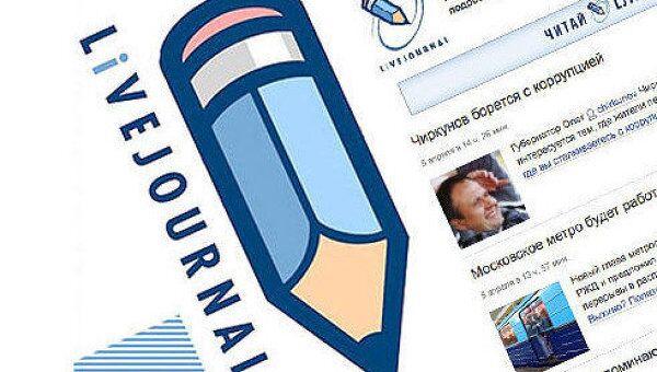Сервис LiveJournal