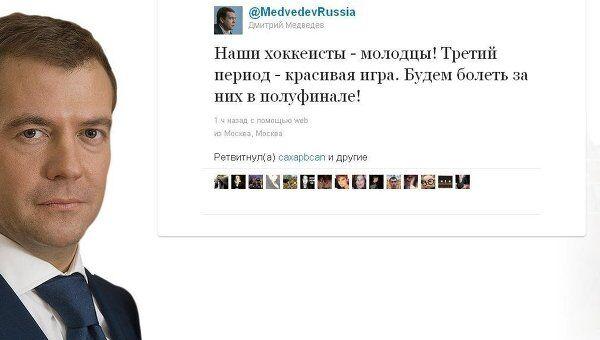 Скриншот блога Дмитрия Медведева