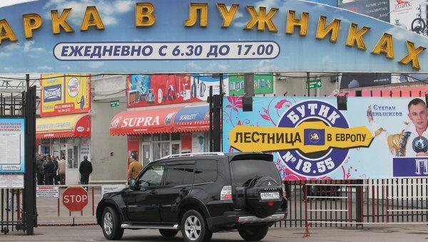 Власти Москвы приняли решение о закрытии вещевого рынка в Лужниках