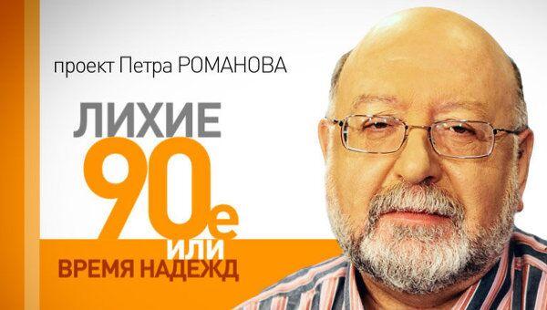 Лихие 90-е. Александр Солженицын возвращается в Россию