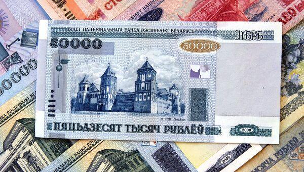 Денежные знаки Республики Беларусь