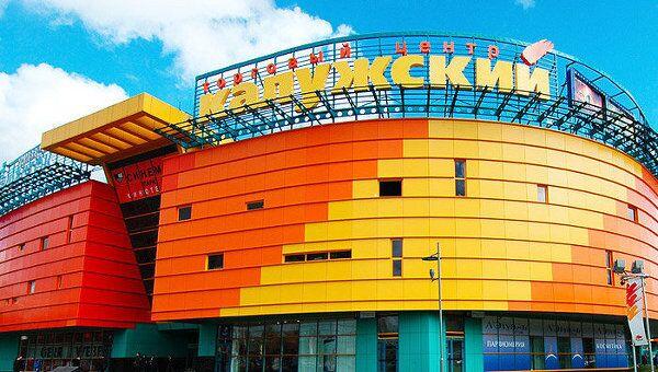 Торговый центр Калужский. Архив
