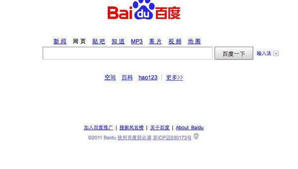 Скриншот Baidu. Архивное фото
