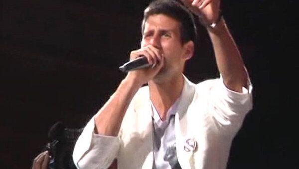 Новак Джокович спел и станцевал перед сотней тысяч своих болельщиков