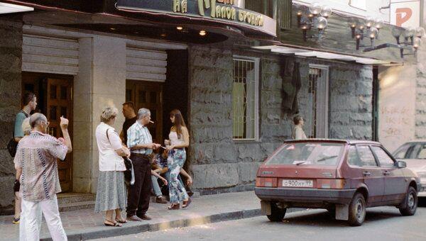 Театр на Малой Бронной. Архив