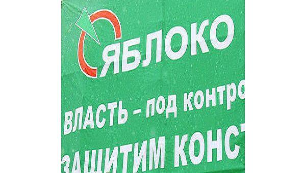 Партия Яблоко