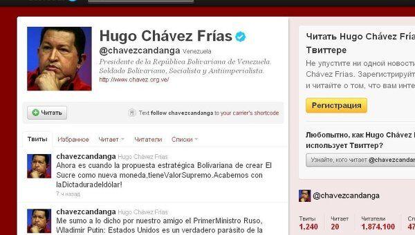 Скриншот странички президента Венесуэлы Уго Чавеса в Twitter