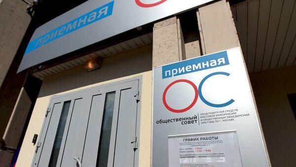 Приемная Общественного совета при ГУВД РФ в РИА Новости
