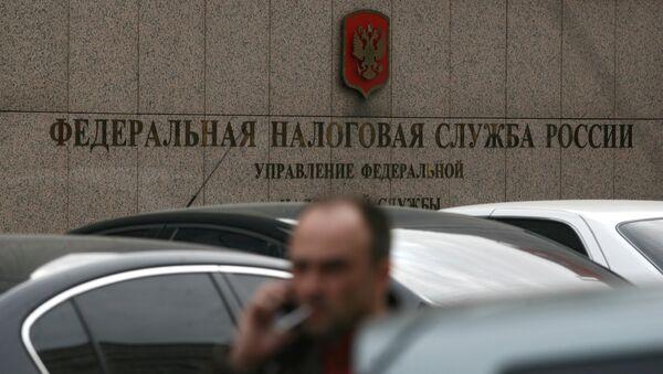 Здание управления Федеральной налоговой службы России по городу Москве. Архивное фото
