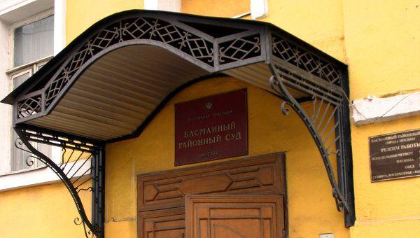 Басманный суд. Архивное фото