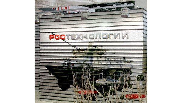 Государственная корпорация Ростехнологии. Архивное фото