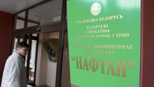Новополоцкий нефтеперерабатывающий завод Нафтан. Архив