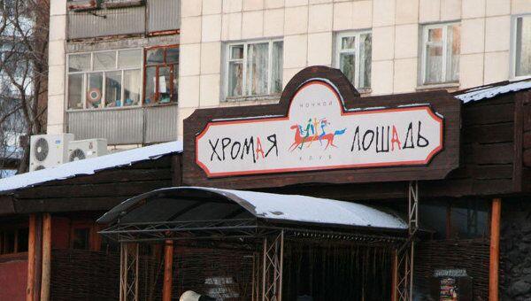 Пермский ночной клуб Хромая лошадь. Архивное фото
