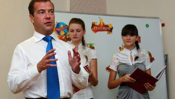 Президент РФ Д.Медведев посетил 1 сентября школу в Ставропольском крае