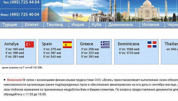 сайт туроператора Альфа Вояж с объявлением о приостановке работы