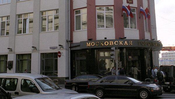 Здание Московской городской думы