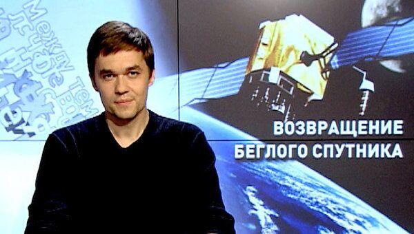 Возвращение беглого спутника