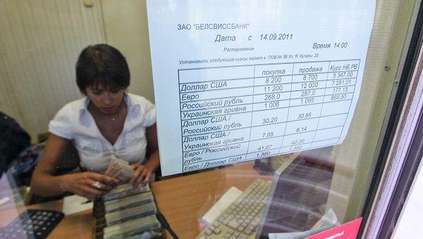 Сотрудница одного из обменных пунктов в Минске. Архив