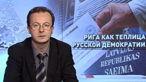 Рига как теплица русской демократии