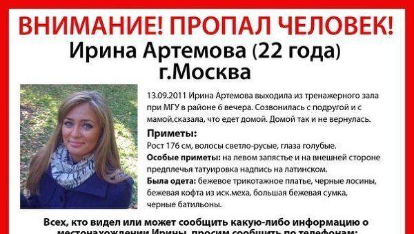 Листовка с информацией о пропавшей студентке МГУ Ирине Артемовой. Архив