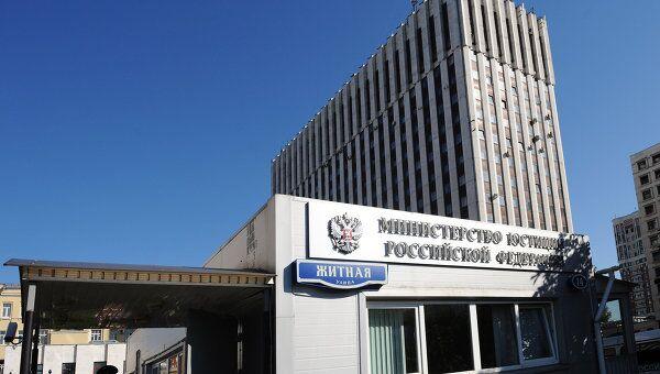 Министерства юстиции России. Архив