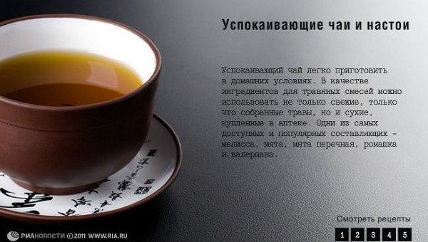 Успокаивающие чаи и настои