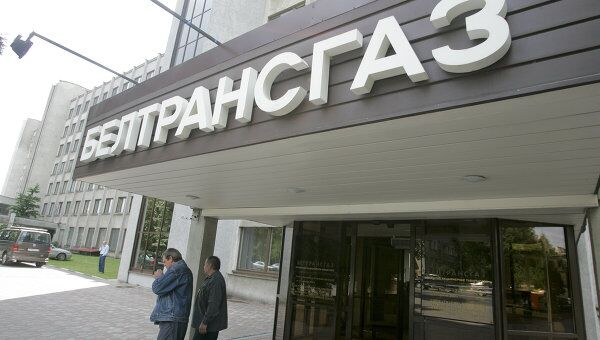 Офис Белтрансгаза в Минске.