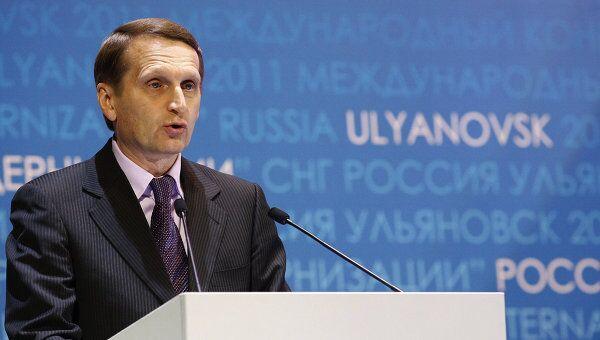 Сергей Нарышкин на международном конгрессе в Ульяновске