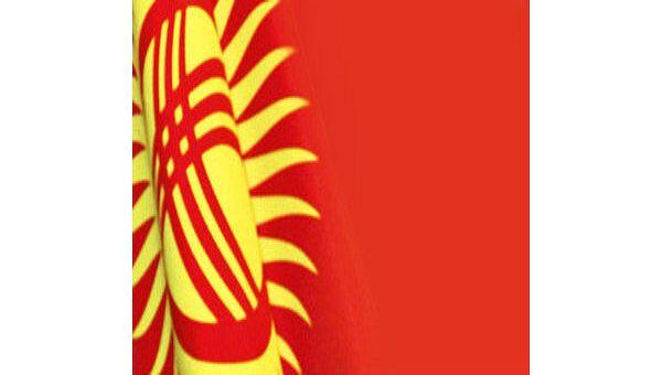 Флаг Киргизии. Архив