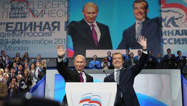 Президент РФ Д.Медведев и премьер-министр РФ В.Путин приняли участие в работе XII Съезда Единой России
