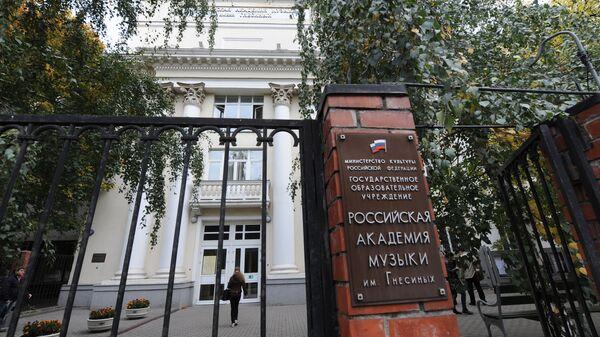 Российская Академия музыки имени Гнесиных. архивное фото