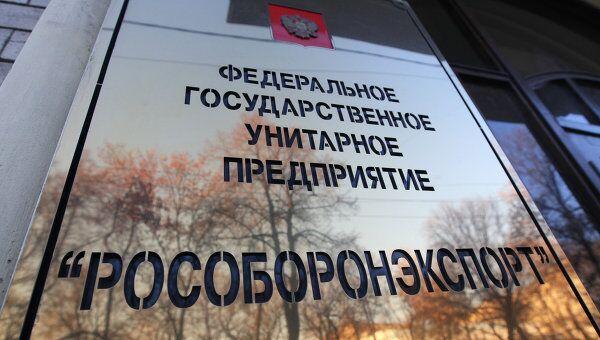 Здание ФГУП Рособоронэкспорт