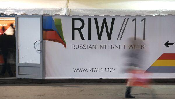 Логотипы компаний, участвующих в Форуме RIW