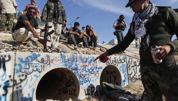 Дренажная система, в которой прятался, был взят в плен и ранен Муамар Каддафи