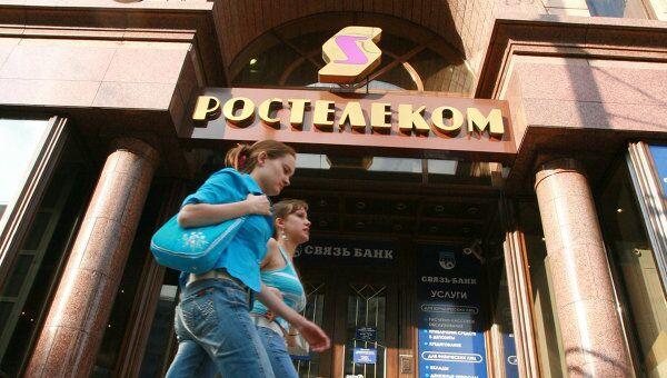Связьинвест до конца года передаст Ростелекому 100% акций Скай Линка