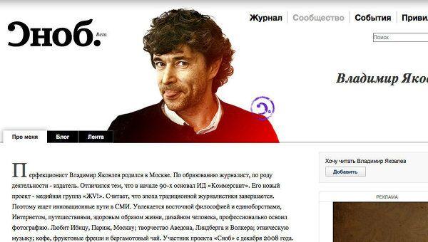 Скриншот страницы сайта журнала Сноб