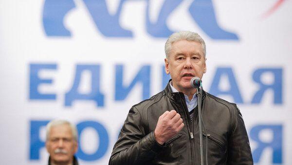 Сергей Собянин принял участие в митинге, посвященном Дню народного единства