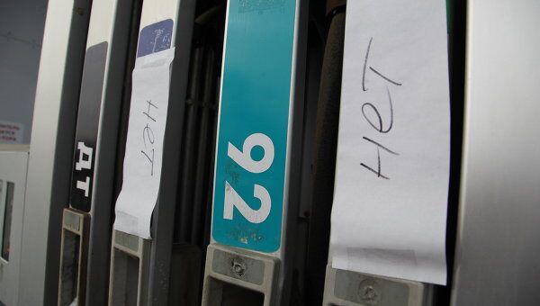 Бензиновый кризис в Арсеньеве. Архив