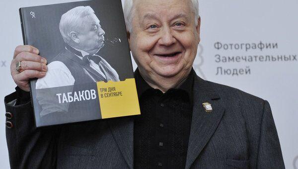 П/к О.Табакова, посвященная изданию книги Табаков. Три дня в сентябре