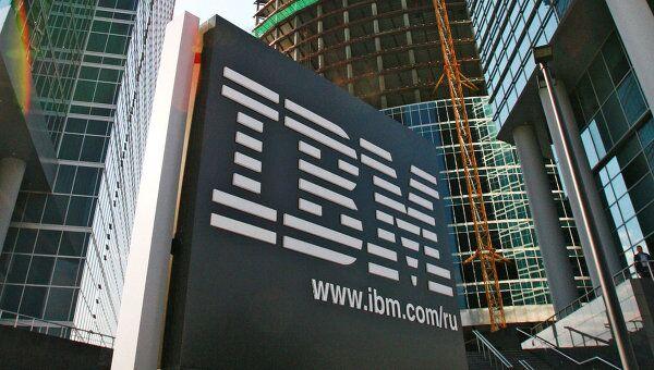 Российская лаборатория систем и технологий IBM. Архив