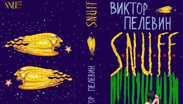 Обложка книги Виктора Пелевина S.N.U.F.F.