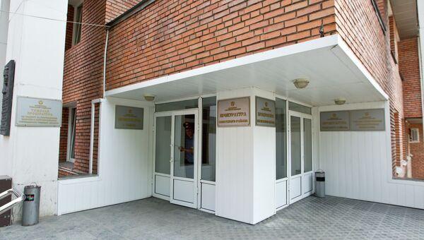 Прокуратура Томской области, архивное фото