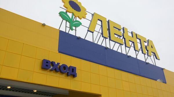 Здание гипермаркета Лента в Кировском районе Новосибирска, архивное фото