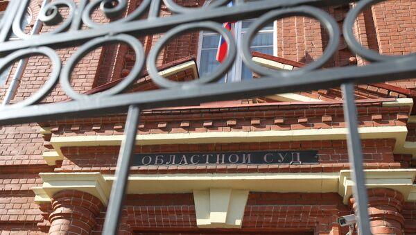 Томский областной суд, архивное фото