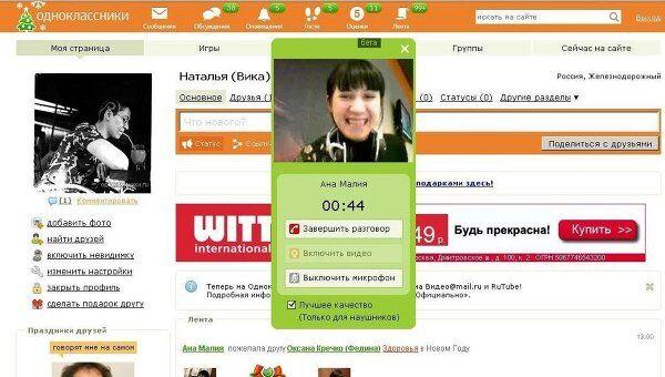 Сервис видеозвонков в соцсети Одноклассники
