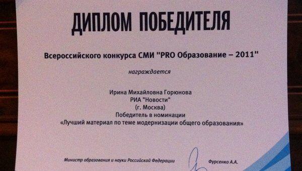 Корреспондент РИА Новости победила в конкурсе PRO образование